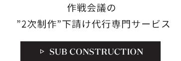 作戦会議のSUBCONSTRUCTION